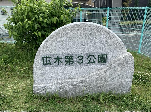 広木第三公園