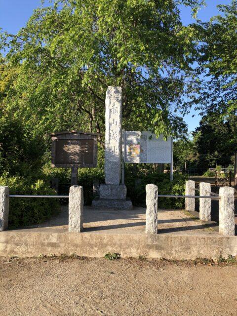 赤城山 石碑